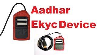 Paytm Ekyc Device, Aadhar Link Device, Morpho Biometric Device, Mantra Biomatric Machine, TNG