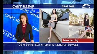 Сайт кабар 05.03.2018 | 20 кг болгон кыз интернетте таанымал болууда
