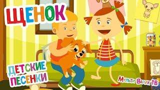 МультиВарик - Щенок (10 серия)   Детские Песенки   0+