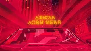 Джиган - Лови меня (Lyric Video)