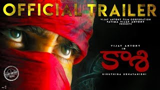 Kaasi - Official Trailer | Vijay Antony | Kiruthiga Udhayanidhi | Vijay Antony Film Corporation