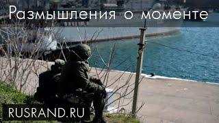 Надолго ли антироссийские санкции?