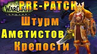 Pre-Patch Battle for Azeroth [WoW]  - Путь Паладина - Штурм Аметистовой Крепости #212