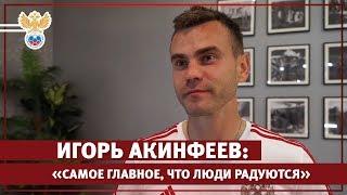 Игорь Акинфеев: