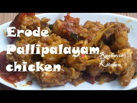 Erode Pallipalayam Chicken    பள்ளிபாளையம் சிக்கன்    5 ingredients chicken