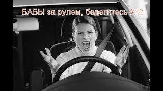 Женщины за рулем, берегитесь #12