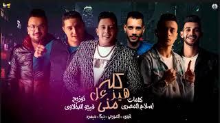 """تحميل اغاني مهرجان """"كلة هيزعل مني """" حمو بيكا 2020 MP3"""