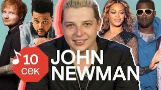 Узнать за 10 секунд | JOHN NEWMAN угадывает хиты Sia, Ed Sheeran, Sam Smith и еще 32 трека