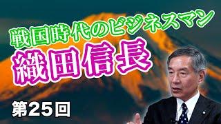 第25回 戦国時代のビジネスマン 織田信長