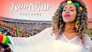 Tigist Asmare - Amelegnaw   አመለኛው - New Ethiopian Music Dedicated to Dr Abiy Ahmed