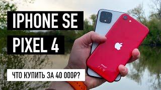 Купить топовый Android вместо iPhone SE? Pixel 4!