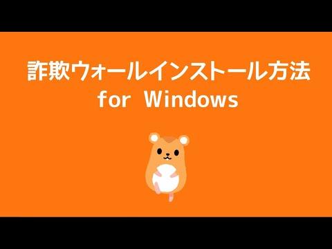 インターネットサギウォールィーインストール方法 for Windows