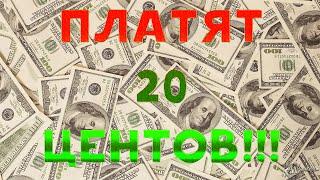 ПЛАТЯТ 20 ЦЕНТОВ ЗА ЗАГРУЗКУ!!!!!!