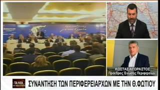 o κ. Κώστας Αγοραστός μιλάει στο ena tv για τα 30 εκ. επενδυτικά σχέδια  στις Περιφέρειες