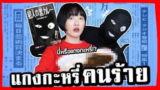 ซอฟรีวิว: แกงกะหรี่ตัวร้ายโคนัน คุณฮันซาวะ!!【Criminal's Black Curry】