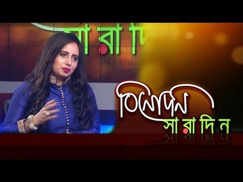 বিনোদন সারাদিন (আড্ডাবাজি) | মাহবুবা ইসলাম সুমী | Binodon Saradin Addabazi | Mahbuba Islam Sumi