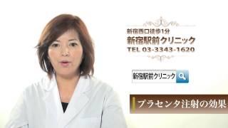 プラセンタプランセンタ注射西新宿内科新宿駅前クリニック