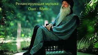 Релаксирующая музыка Ошо - Микс