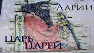 Персидская держава Царя Царей. Всеобщая история .5 класс