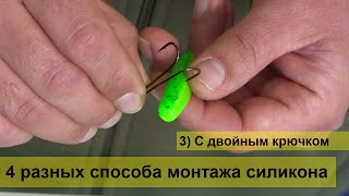 Как правильно вставить крючок в виброхвост насадить