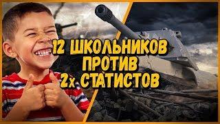 12 ШКОЛЬНИКОВ на КВ-2 против БИЛЛИ на Е 100   WoT