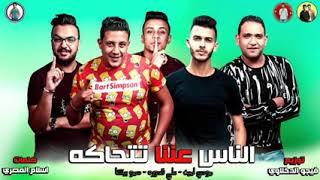 اغاني حصرية مهرجان الناس عننا تتحاكه حمو بيكا 2019 تحميل MP3