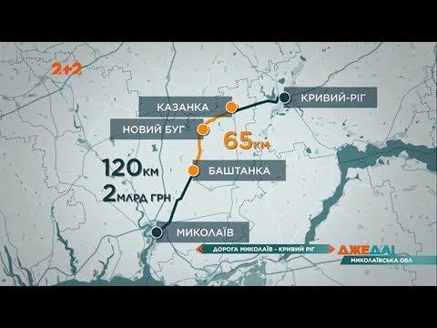 Дорога від Миколаєва до Кривого Рога знаходиться в жахливому стані