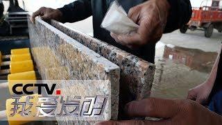 《我爱发明》 好石多磨 大理石磨边机器 代替人工提效率 20190123 | CCTV科教