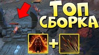 ТОП СБОРКА В ABILITY DRAFT #6
