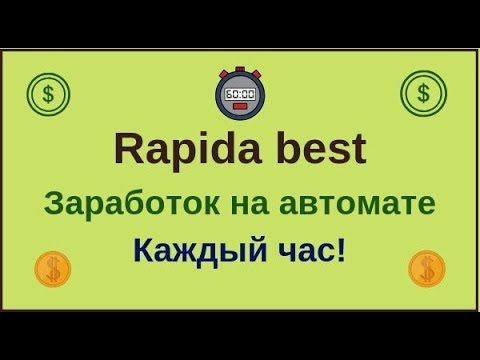 Rapida best Заработок на автомате Каждый час!