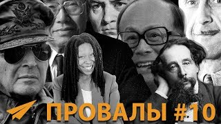 Знаменитые Неудачи #10 - Голдберг, Оруэлл, Бетховен