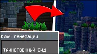 ТАИНСТВЕННЫЙ СИД В MINECRAFT PE 1.5.0.7!