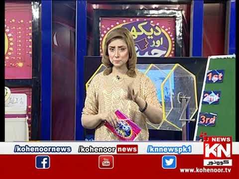 Watch & Win 30 July 2021 | Kohenoor News Pakistan