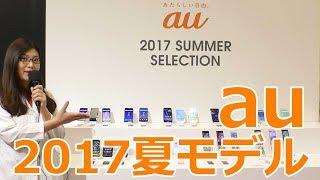 auスマートフォン2017夏モデル発表会動画レポート 動画キャプチャー