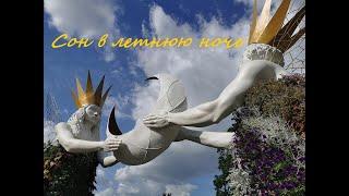 """Цветочный фестиваль """" Сон в летнюю ночь"""". Идеи для сада. Литва 2020."""