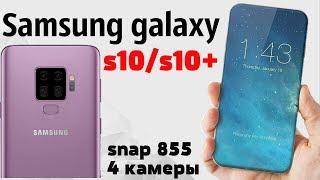 Полный обзор samsung galaxy s10, s10+, x и новый snapdragon 855 который будет самый мощный процессор
