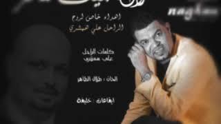 طلال الساته(جيت متأخر )♪ تحميل MP3