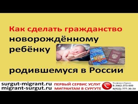 Как сделать гражданство новорождённому ребёнку родившемуся в России