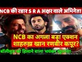 NCB Big next big action on Bollywood Superstar Shahrukh Khan Ranbir Kapoor Arjun Rampal? S R A actor