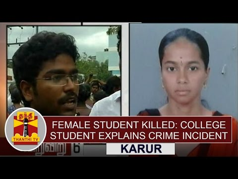 Female-student-Killed-College-Student-Explains-Crime-Incident-Happened-at-Karur