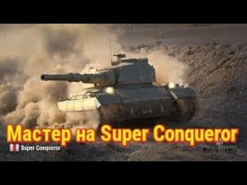 Мастер на Super Conqueror Master Super Conqueror