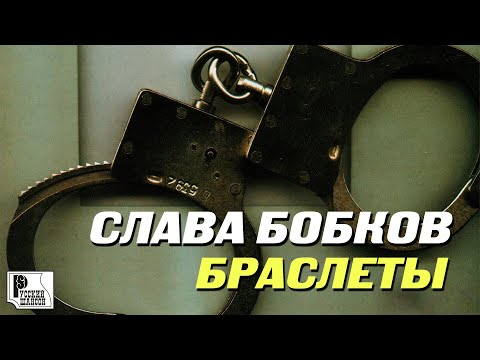 Слава Бобков - Браслеты (Альбом 2002) | Русский Шансон