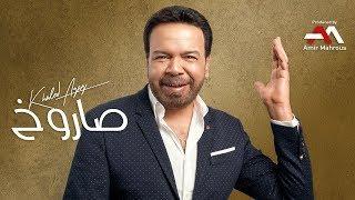 تحميل اغاني Khaled Agag - Saroukh (Lyric Video)   (خالد عجاج - صاروخ (كلمات MP3
