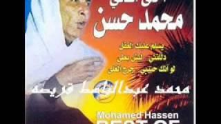 تحميل و مشاهدة محمد حسن لو انك حبيبـي MP3