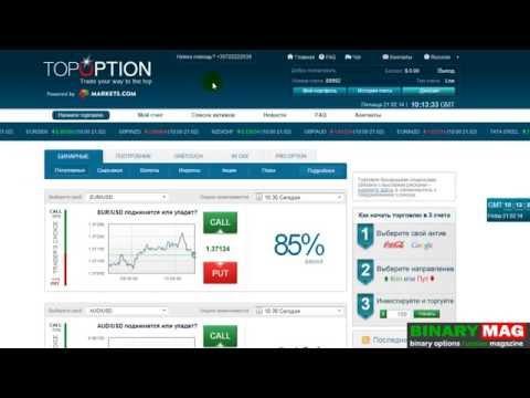 Урок 2 регистрация на сайте брокера Topoption