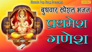 प्रथमेश गणेश   Prathmesh Ganesh   Satendar Pathak   Most Powerful Ganesh Bhajan   Chanda Pop Song
