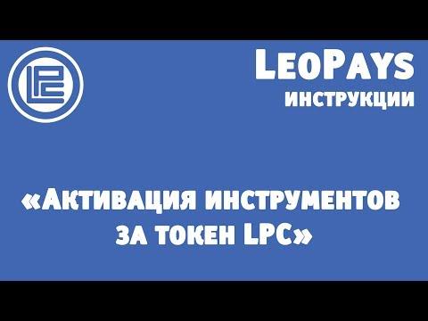 Активация инструментов за токен LPC LeoPays