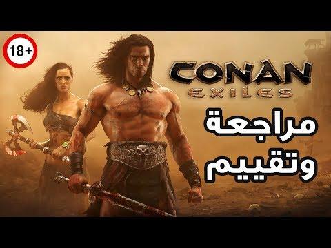 مراجعة وتقيم لعبة البقاء Conan Exiles !!