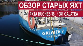Обзор старых яхт. Яхта HUGHES 38' 1981