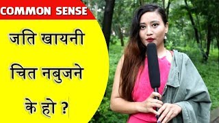 जति खायनी चित बुजदैना - Common Sense Nepali | By Alina Shrestha